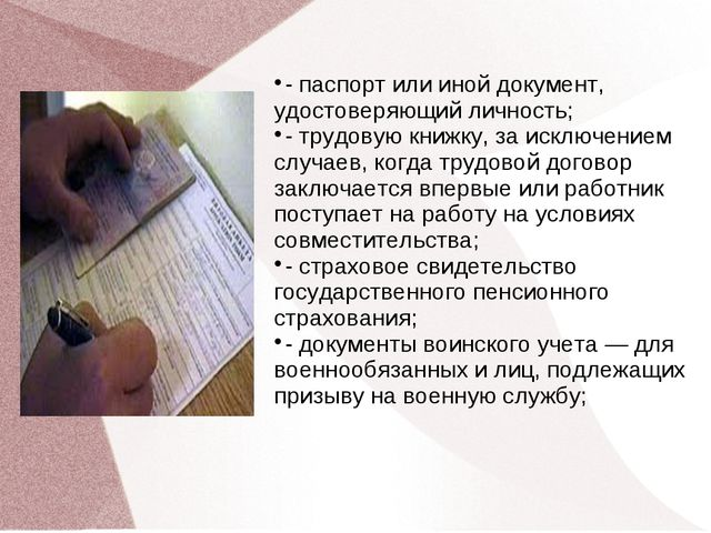 - паспорт или иной документ, удостоверяющий личность; - трудовую книжку, за...