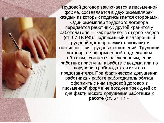 Трудовой договор заключается в письменной форме, составляется в двух экземпля...