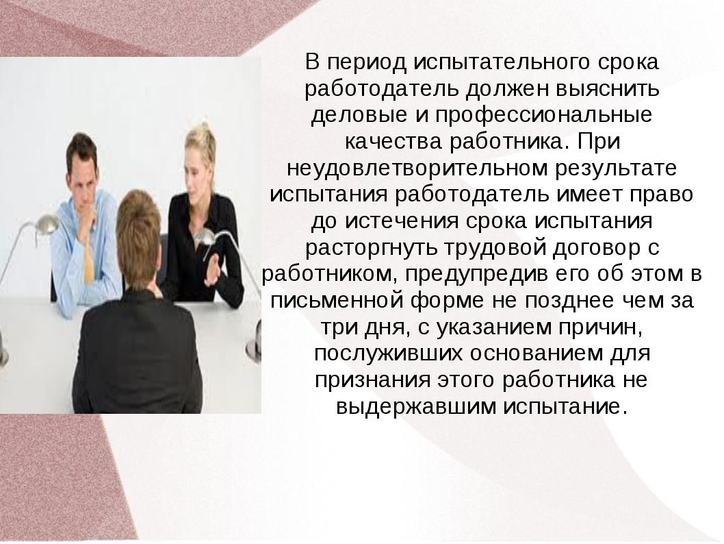 В период испытательного срока работодатель должен выяснить деловые и професси...