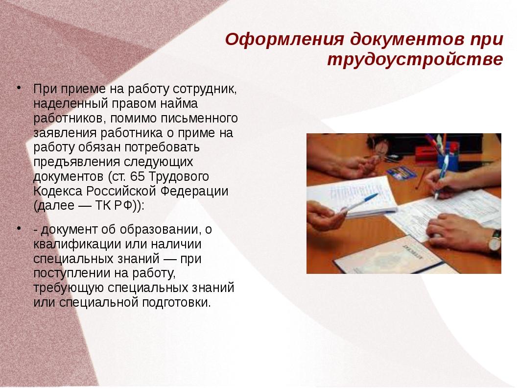 Оформления документов при трудоустройстве При приеме на работу сотрудник, над...
