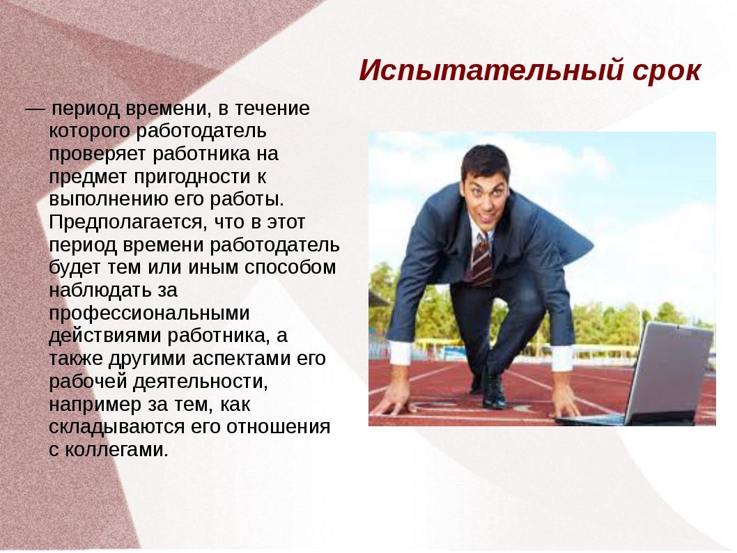 Испытательный срок — период времени, в течение которого работодатель проверяе...