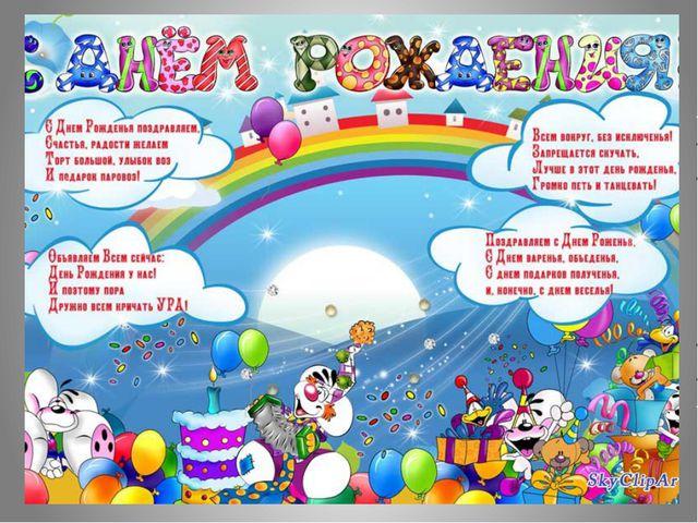 Поздравление детского сада с днем рождения от коллег