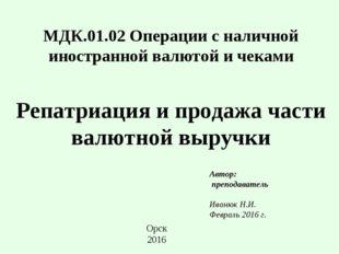 МДК.01.02 Операции с наличной иностранной валютой и чеками Репатриация и прод