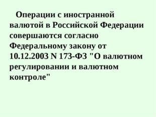 Операции с иностранной валютой в Российской Федерации совершаются согласно Фе