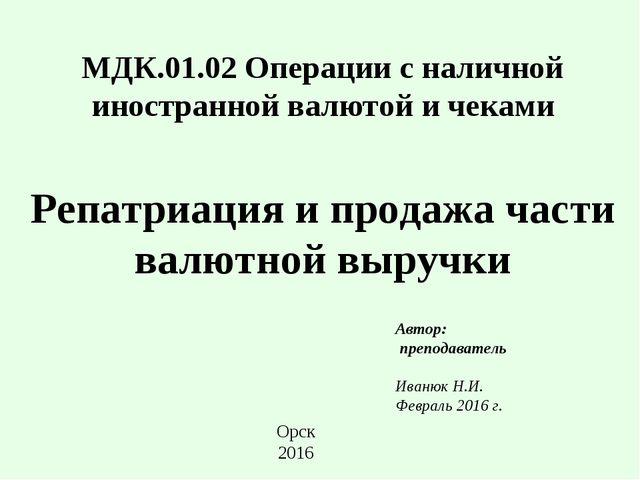 МДК.01.02 Операции с наличной иностранной валютой и чеками Репатриация и прод...