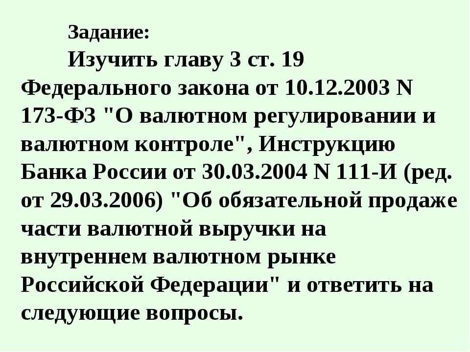 Задание: Изучить главу 3 ст. 19 Федерального закона от 10.12.2003 N 173-ФЗ...