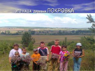 ЭТО НАША деревня ПОКРОВКА