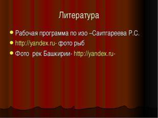Литература Рабочая программа по изо –Саитгареева Р.С. http://yandex.ru- фото