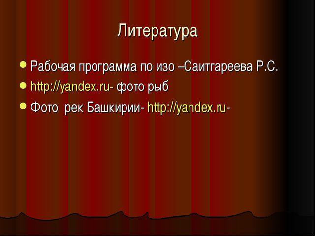 Литература Рабочая программа по изо –Саитгареева Р.С. http://yandex.ru- фото...