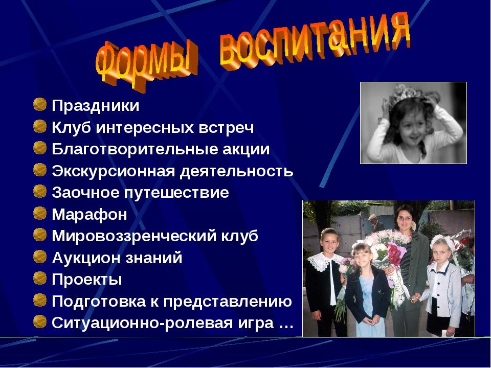 Праздники Клуб интересных встреч Благотворительные акции Экскурсионная деятел...