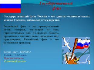 Государственный флаг Российский флаг – это прямоугольный кусок материи, состо
