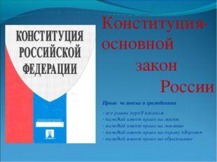 Конституция- основной закон России Права человека и гражданина - все равны пе