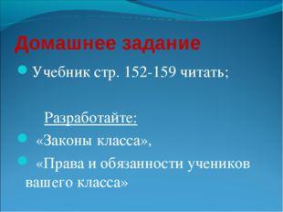 Домашнее задание Учебник стр. 152-159 читать; Разработайте: «Законы класса»,