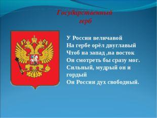 Государственный герб У России величавой На гербе орёл двуглавый Чтоб на запад