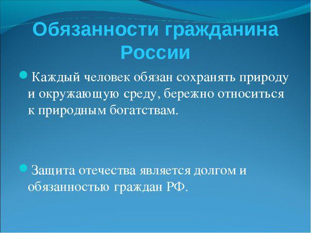 Обязанности гражданина России Каждый человек обязан сохранять природу и окруж...