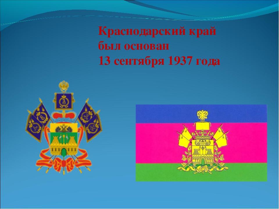 Краснодарский край был основан 13 сентября 1937 года