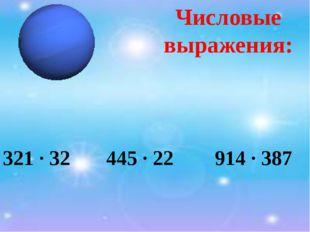 321 · 32 445 · 22 914 · 387 Числовые выражения: