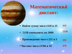 Математический диктант: Найти сумму чисел 610 и 25 5138 уменьшить на 3000 Пр