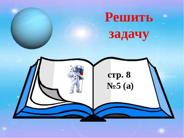 Решить задачу стр. 8 №5 (а)