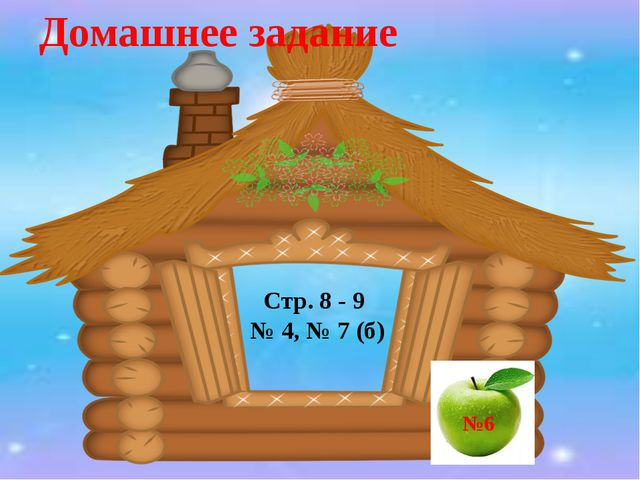 Стр. 8 - 9 № 4, № 7 (б) №6 Домашнее задание