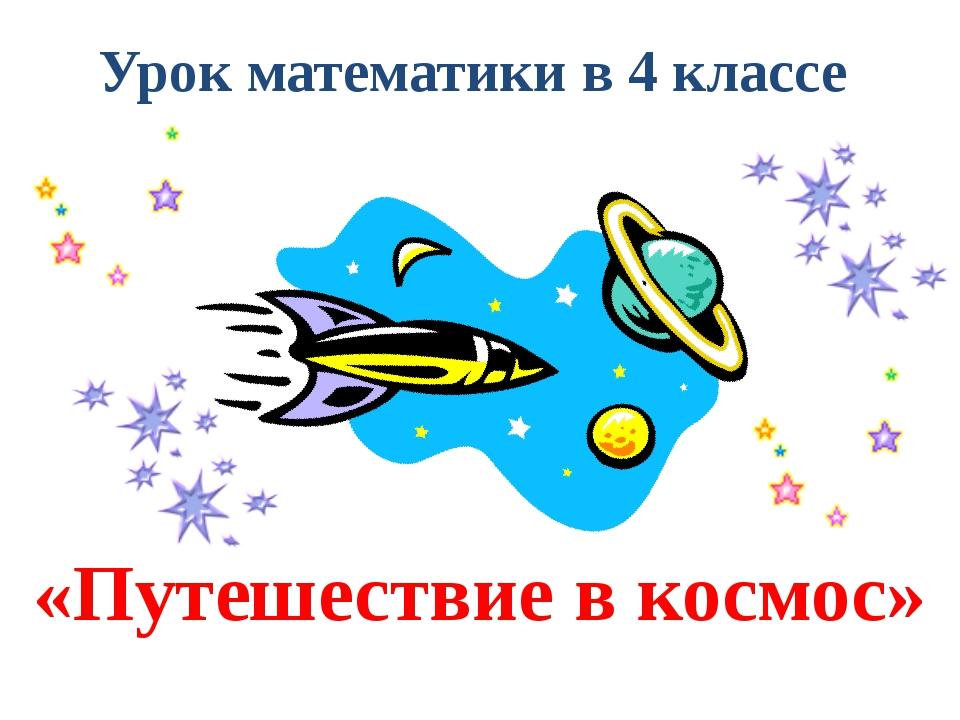 «Путешествие в космос» Урок математики в 4 классе