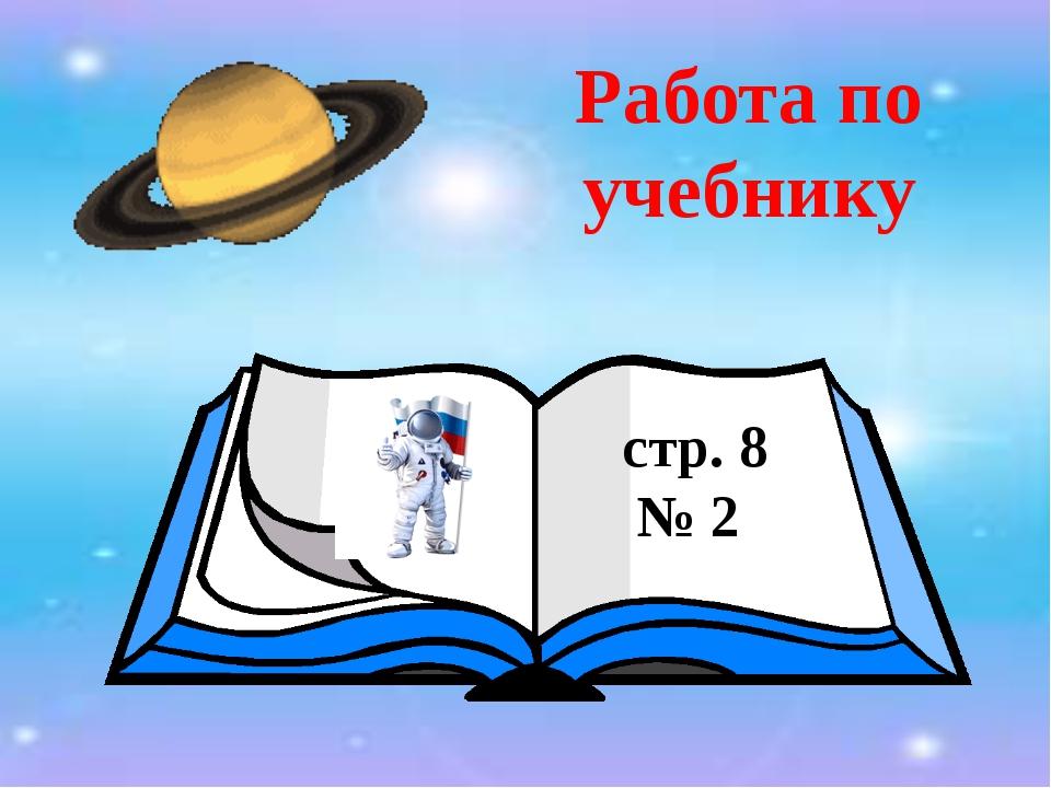 Работа по учебнику стр. 8 № 2