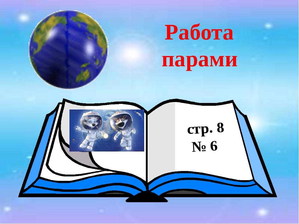 стр. 8 № 6 Работа парами