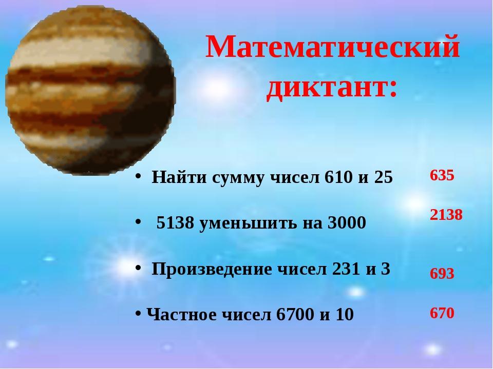 Математический диктант: Найти сумму чисел 610 и 25 5138 уменьшить на 3000 Пр...