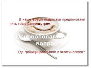 Содержание История о кофе Дегустация кофе и определение примесей Клуб любител