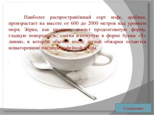 Наиболее распространённый сорт кофе, арабика, произрастает на высоте от 600