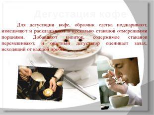 Дав образчику остыть и частичкам кофе осесть, он зачерпывает немного малень