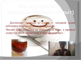 В ходе исследования мы сделали следующие вывод: перед употреблением кофе не