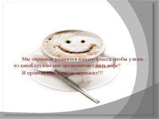 Кофе-это заряд бодрости. Он уменьшает усталость и сонливость. Повышает ясност
