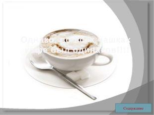 ? Вот несколько полезных советов: Кофе желательно употребить сразу после зава