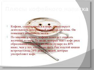 В некоторых странах существует праздник, посвящённый кофе. «День кофе» отмеча