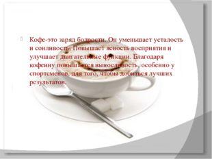 Молотый кофе без сахара У вас сильный характер. Вы не боитесь ответственнос