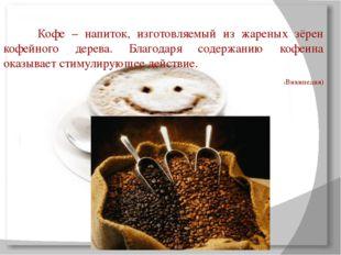 И в конце исследования мы предлагаем Вам тест Скажи, какой ты пьешь кофе, и