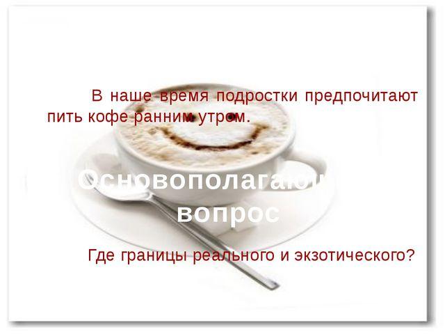 Содержание История о кофе Дегустация кофе и определение примесей Клуб любител...