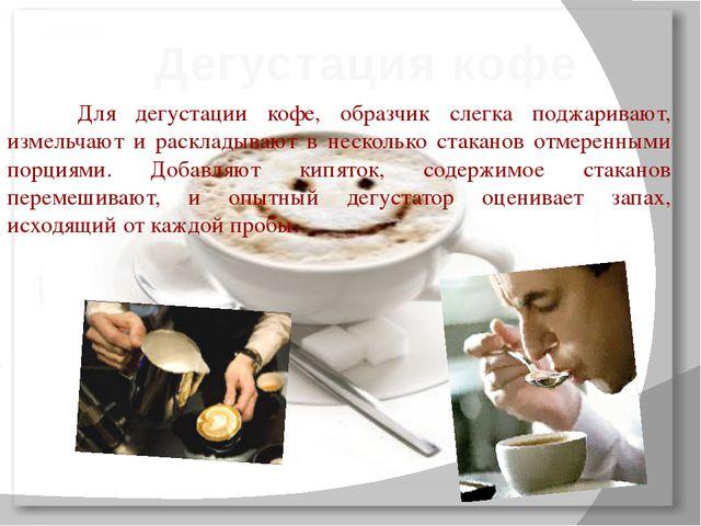 Дав образчику остыть и частичкам кофе осесть, он зачерпывает немного малень...