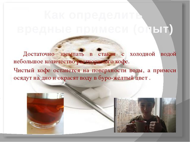 В ходе исследования мы сделали следующие вывод: перед употреблением кофе не...
