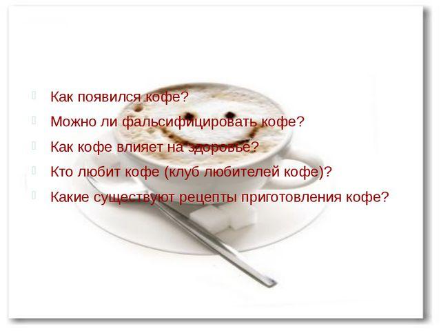 Учебные вопросы Как появился кофе? Можно ли фальсифицировать кофе? Как кофе в...