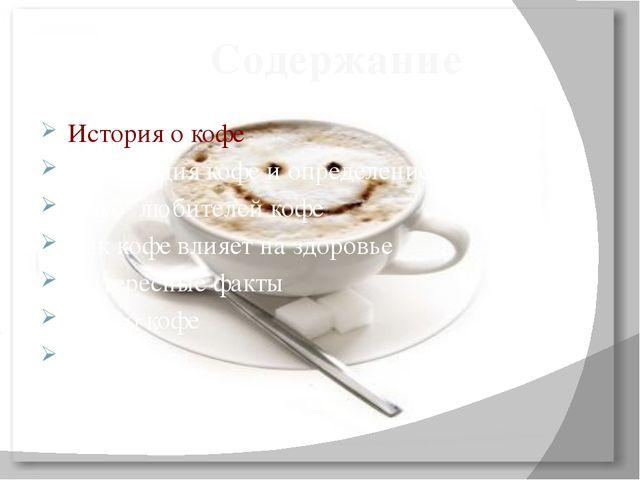 Кофе является вторым из наиболее продаваемых товаров в мире. Вольтер выпивал...