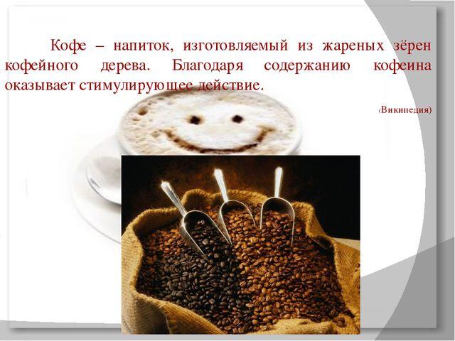И в конце исследования мы предлагаем Вам тест Скажи, какой ты пьешь кофе, и...