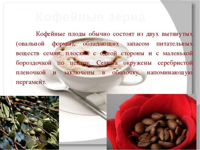 Кофейные плоды обычно состоят из двух вытянутых (овальной формы), обладающи...