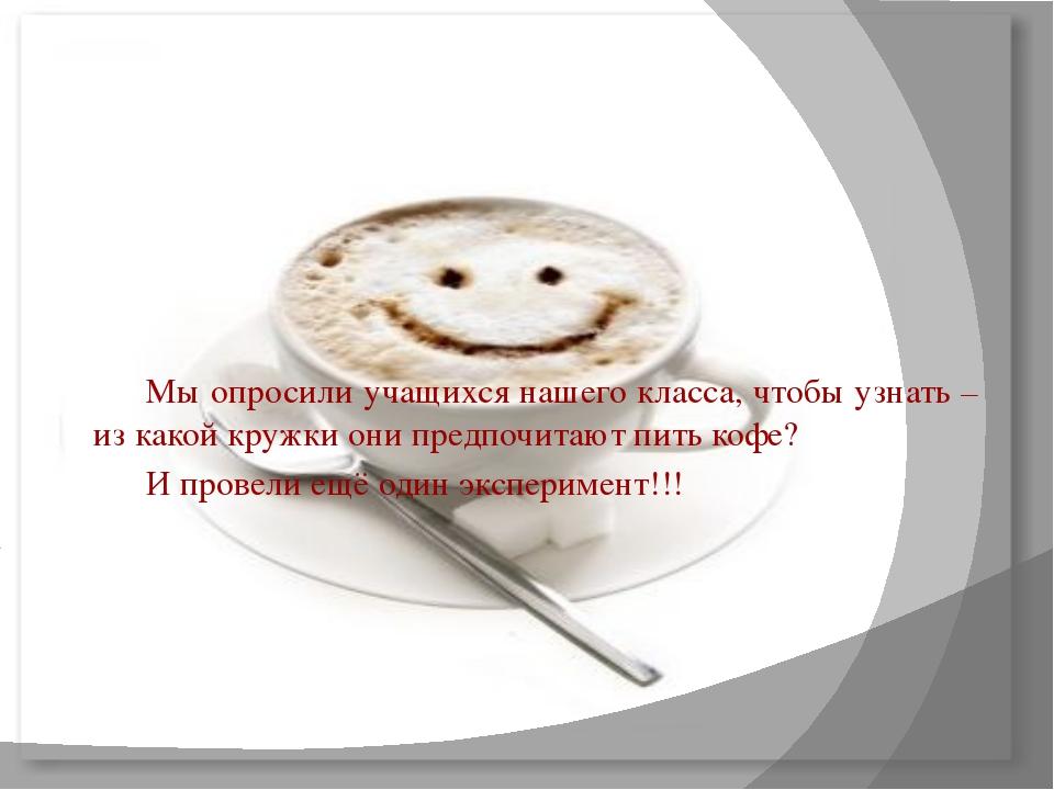 Кофе-это заряд бодрости. Он уменьшает усталость и сонливость. Повышает ясност...