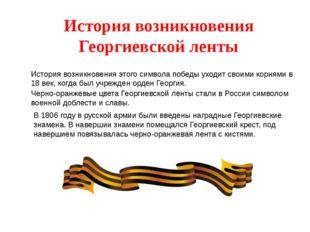 История возникновения Георгиевской ленты История возникновения этого символа