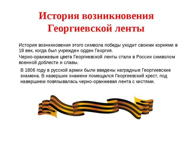 История возникновения Георгиевской ленты История возникновения этого символа...