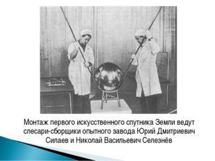 Монтаж первого искусственного спутника Земли ведут слесари-сборщики опытного