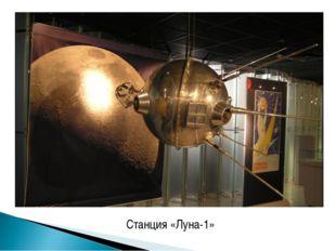 Станция «Луна-1»