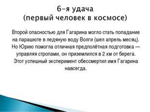 Второй опасностью для Гагарина могло стать попадание на парашюте в ледяную во